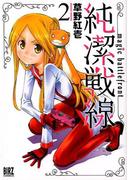 純潔戦線 2 (バーズコミックス)