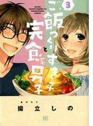 ご飯つくりすぎ子と完食系男子 3 (バーズコミックス)