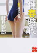 性春時代 昭和最後の楽園 (実業之日本社文庫)