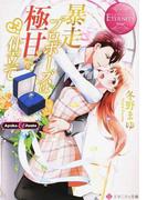 暴走プロポーズは極甘仕立て Ayaka & Junto (エタニティ文庫 エタニティブックス Rouge)