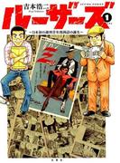 ルーザーズ 1 日本初の週刊青年漫画誌の誕生 (ACTION COMICS)