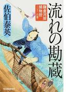 流れの勘蔵 (ハルキ文庫 時代小説文庫 鎌倉河岸捕物控)