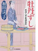 牡丹ずし (ハルキ文庫 時代小説文庫 料理人季蔵捕物控)