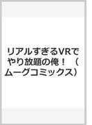 リアルすぎるVRでやり放題の俺! (ムーグコミックス)