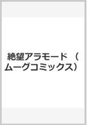 絶望アラモード (ムーグコミックス)