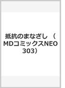 抵抗のまなざし (MDコミックスNEO 303)