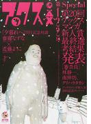 アックス Vol.122 第20回アックスマンガ新人賞最終選考結果発表