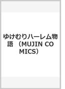 ゆけむりハーレム物語 (MUJIN COMICS)
