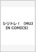 シリトレ! (MUJIN COMICS)