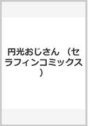 円光おじさん (セラフィンコミックス)