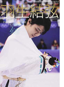 羽生結弦 平昌オリンピック2018フォトブック (KAZIMOOK)
