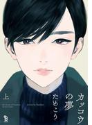 【期間限定 試し読み増量版】カッコウの夢(上)