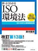 新・よくわかるISO環境法 ISO14001と環境関連法規 改訂第13版