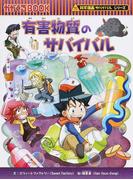 有害物質のサバイバル 生き残り作戦 (かがくるBOOK 科学漫画サバイバルシリーズ)