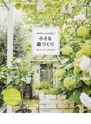 一年中センスよく美しい小さな庭づくり (アサヒ園芸BOOK)