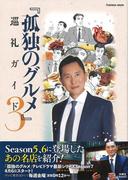 『孤独のグルメ』巡礼ガイド 3 (FUSOSHA MOOK)
