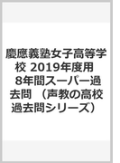 慶應義塾女子高