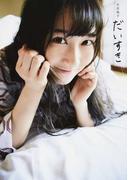 だいすき 矢倉楓子