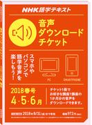 NHK語学テキスト 音声ダウンロードチケット 2018年春号