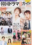 韓国ドラマ最新ガイド 2018 (COSMIC MOOK)