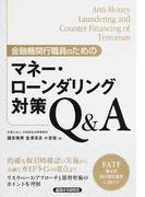 金融機関行職員のためのマネー・ローンダリング対策Q&A