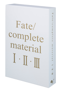Fate/complete material Ⅰ・Ⅱ・Ⅲ
