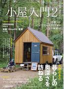 【期間限定価格】小屋入門2