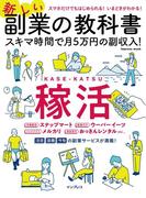 【期間限定価格】新しい副業の教科書 スキマ時間で月5万円の副収入!