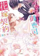 【期間限定価格】イジワル御曹司と花嫁契約