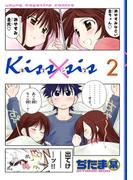 【期間限定 無料】Kiss×sis 弟にキスしちゃだめですか?(2)