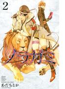 【期間限定 無料】ノラガミ(2)