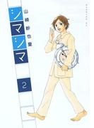 【期間限定 無料】シマシマ(2)