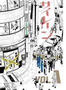 【期間限定 無料】サイレーン(1)