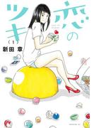 【期間限定 無料】恋のツキ(1)