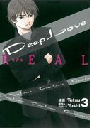 【期間限定 無料】Deep Love [REAL](3)