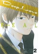 【期間限定 無料】Deep Love [REAL](2)