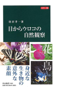 目からウロコの自然観察 カラー版 (中公新書)