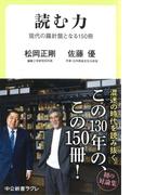 読む力 現代の羅針盤となる150冊 (中公新書ラクレ)