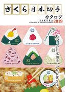 さくら日本切手カタログ 2019年版
