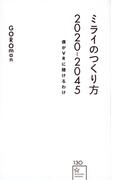 ミライのつくり方2020−2045 僕がVRに賭けるわけ (星海社新書)