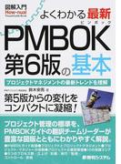 よくわかる最新PMBOK第6版の基本 プロジェクトマネジメントの最新トレンドを理解 (図解入門 Visual Guide Book)