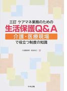 ケアマネ業務のための生活保護Q&A 介護・医療現場で役立つ制度の知識 3訂