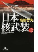 日本核武装 上 (幻冬舎文庫)