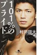 101%のプライド (幻冬舎文庫)