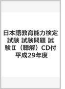 日本語教育能力検定試験 試験問題 試験Ⅱ(聴解)CD付 平成29年度