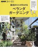 栽培のコツがわかるベランダガーデニング (生活実用シリーズ NHK趣味の園芸)