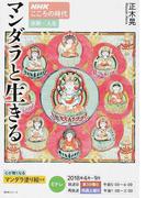 マンダラと生きる (NHKシリーズ NHKこころの時代〜宗教・人生〜)