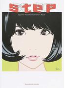 step Eguchi Hisashi Illustration Book