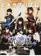 ヒキガタリズム ゼロから始めるギター・ライフ vol.6 (SHINKO MUSIC MOOK)