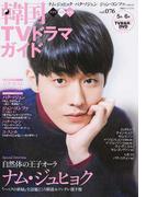 韓国TVドラマガイド vol.076 ナム・ジュヒョク/パク・ソジュン/ジョン・ヨンファ(CNBLUE) (双葉社スーパームック)